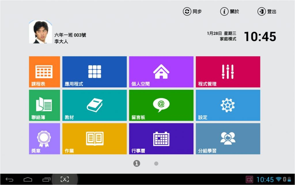 Acer 智慧教室 分享