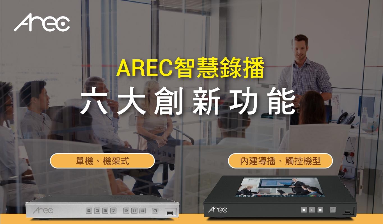 AREC智慧錄播/六大創新功能