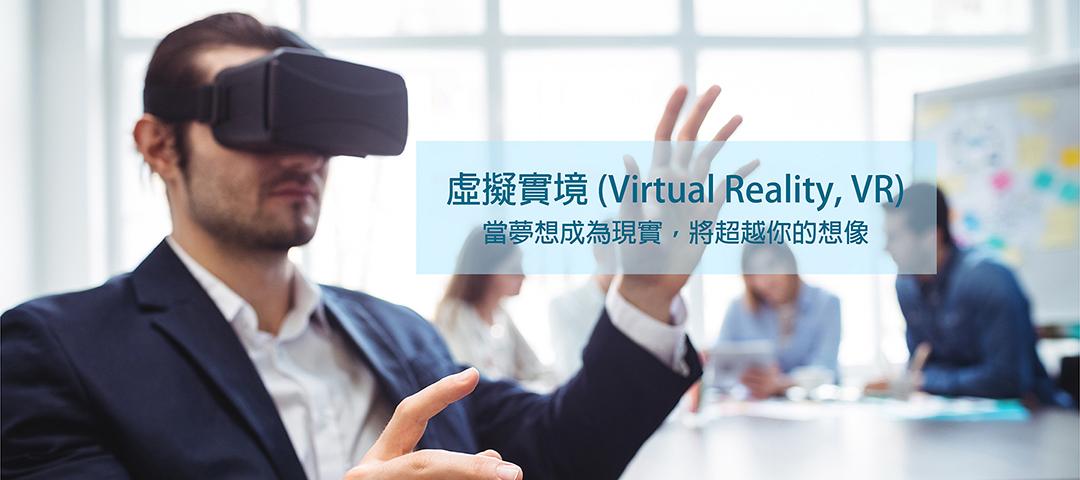 VR 虛擬實境