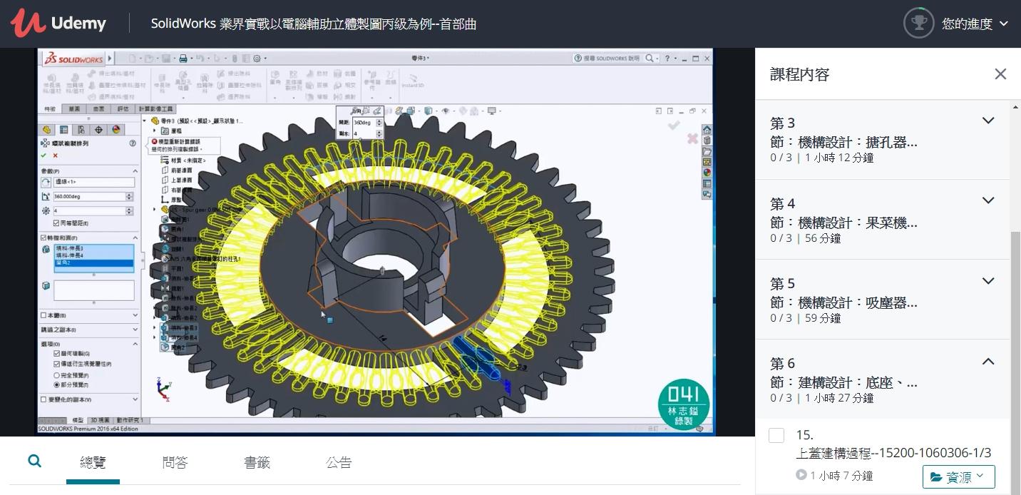 數位課程:SolidWorks 業界實戰以電腦輔助立體製圖丙級為例–首部曲