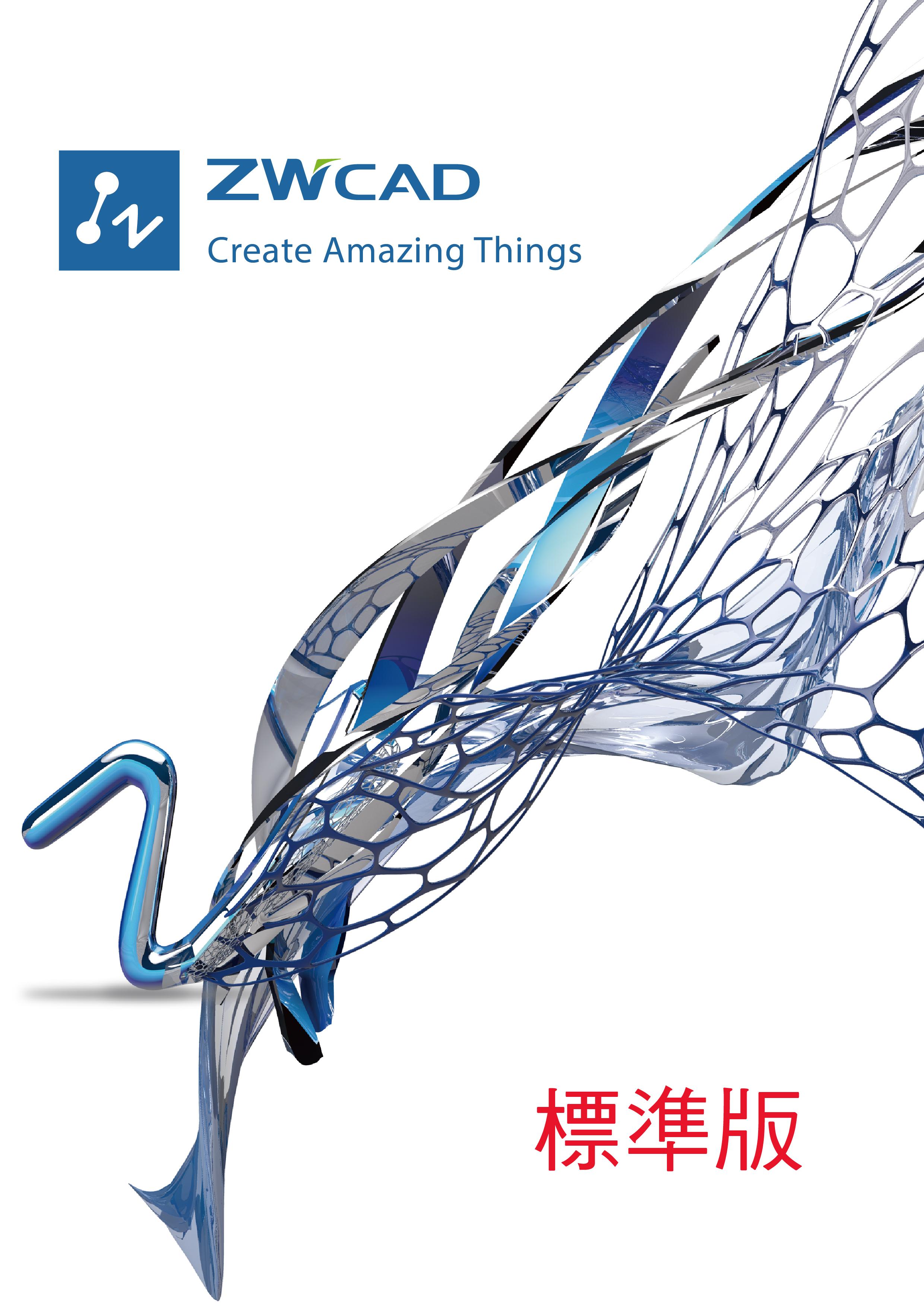 ZwCAD 2020 標準版│優秀的電腦輔助製圖軟體