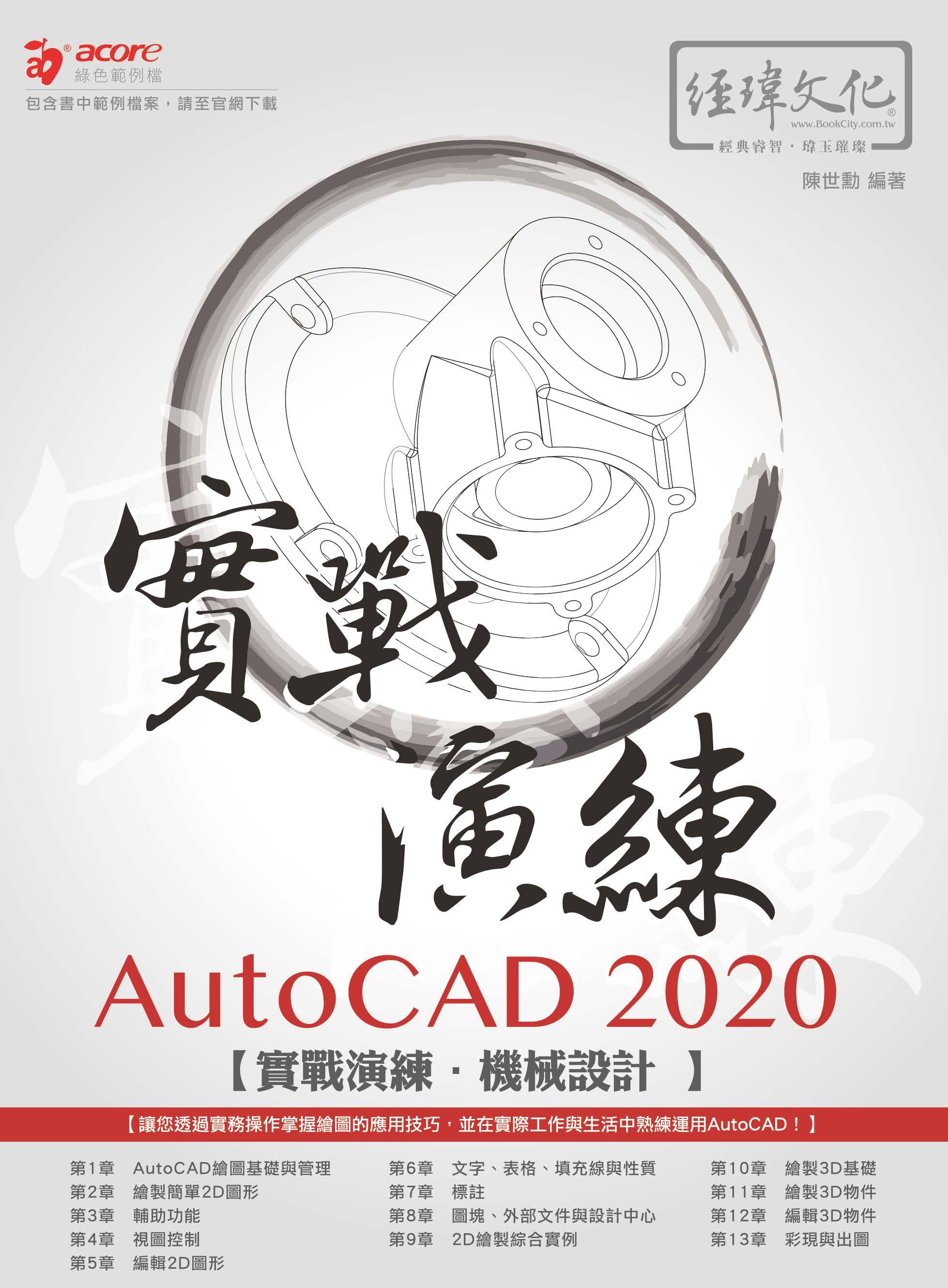 AutoCAD 2020 實戰演練–機械設計