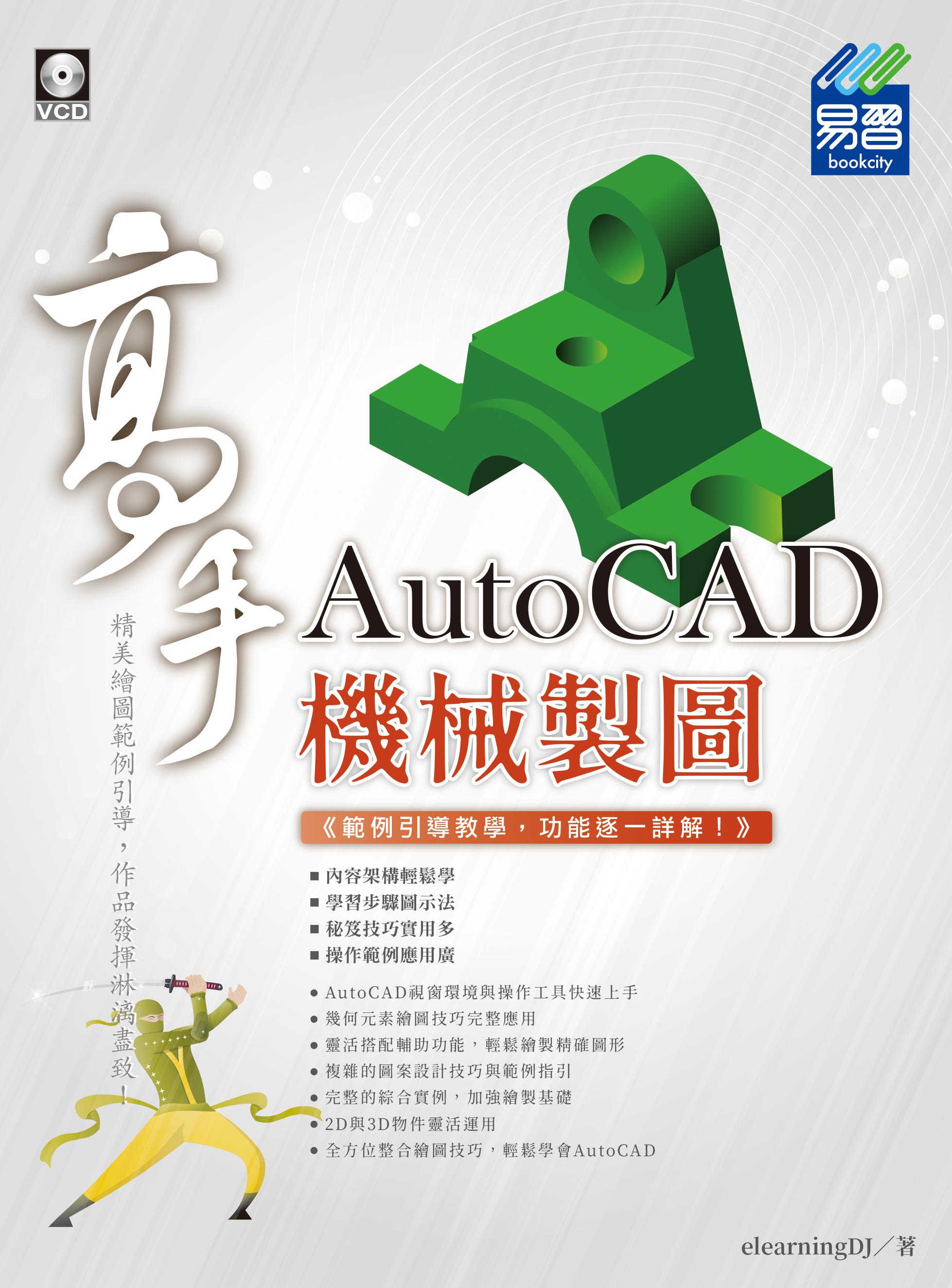 AutoCAD 機械製圖 高手