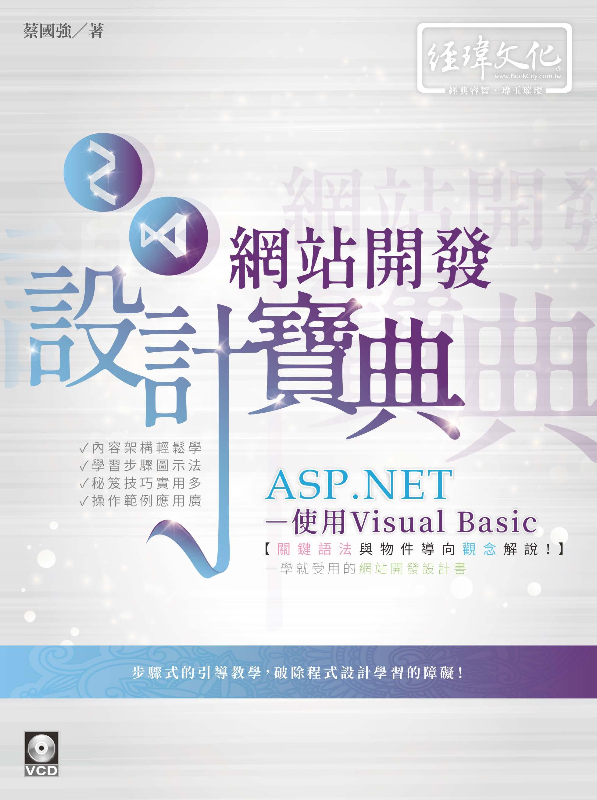 ASP.NET 網站開發設計寶典–使用Visual Basic