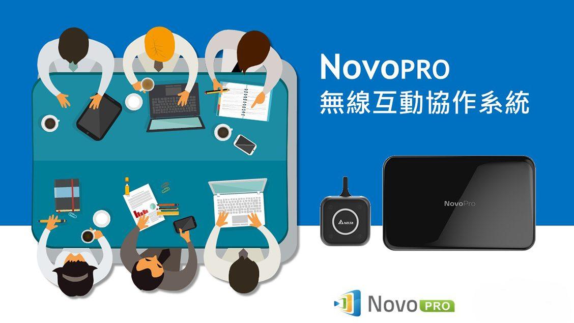NOVO PRO 無線互動協作系統