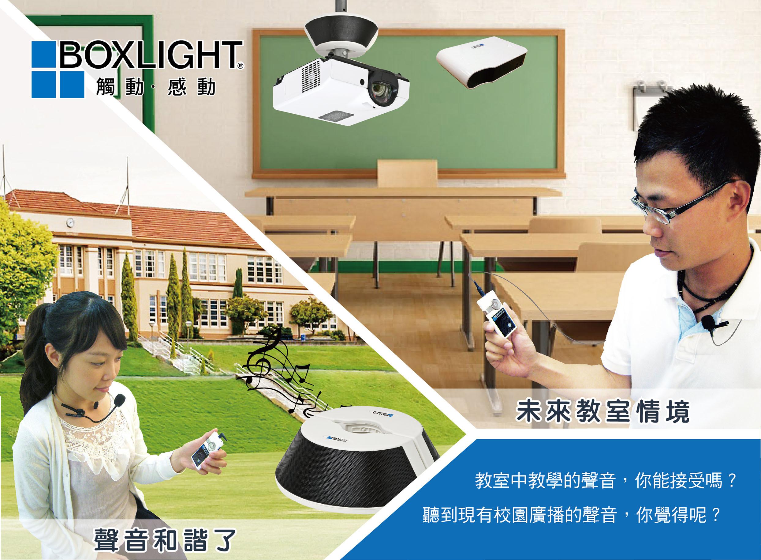 BOX LIGHT 英聽廣播教學系統